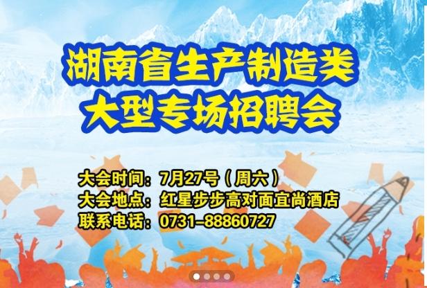 找工作的朋友 湖南省生产制造类大型专场招聘会本周六就在这里