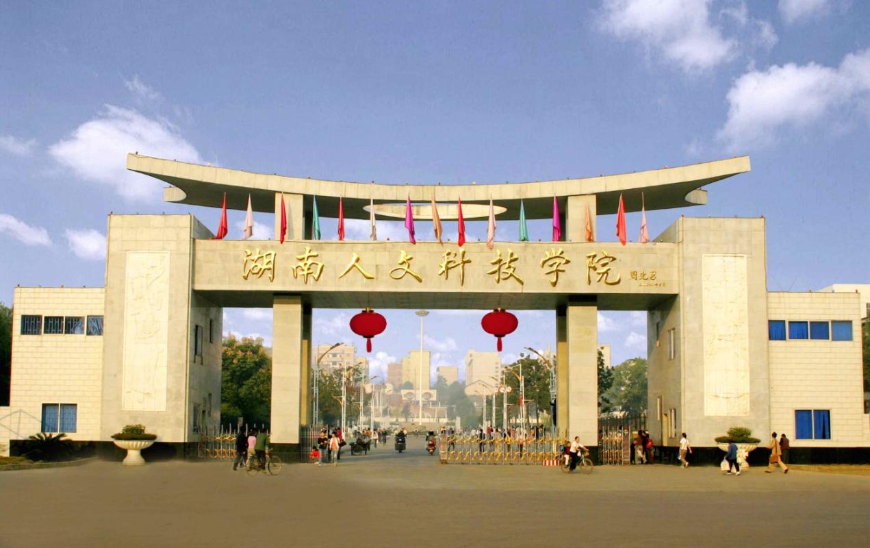 湖南人文科技学院2020届毕业生春季线上