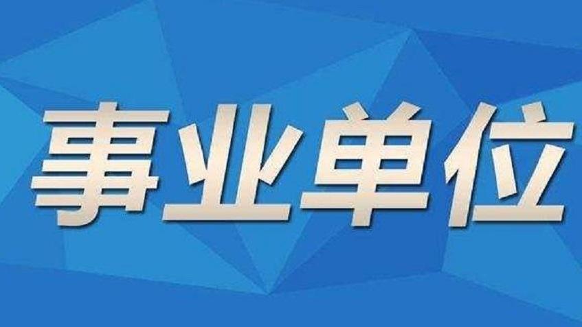 2021年长沙市市场监督管理局所属事业单
