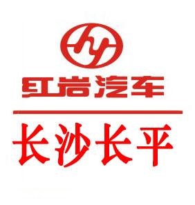 长沙长平汽车销售有限公司