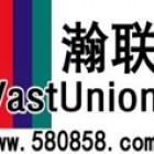 湖南瀚联信息科技有限公司