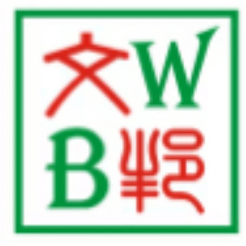 长沙文邦建材贸易有限公司