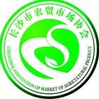长沙市农贸市场协会