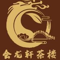 长沙月满湘餐饮管理有限公司(会龙轩茶楼)