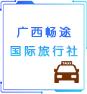 广西畅途国际旅行社有限公司
