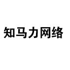 长沙知马力网络科技有限公司