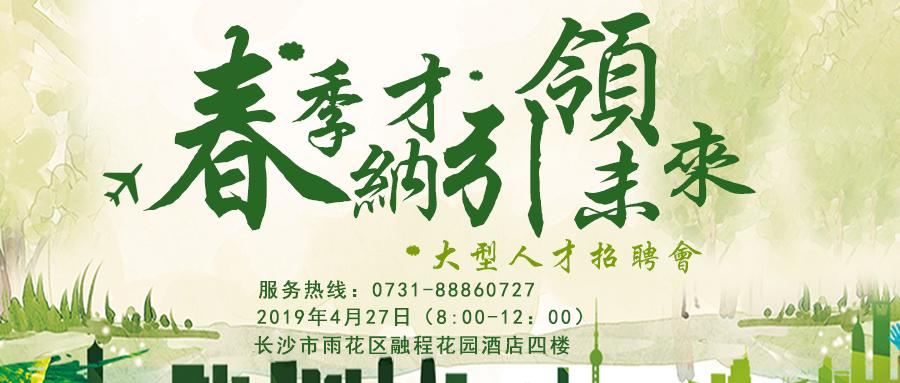 湖南节前招聘会时间表,找工作的朋友请看这里!