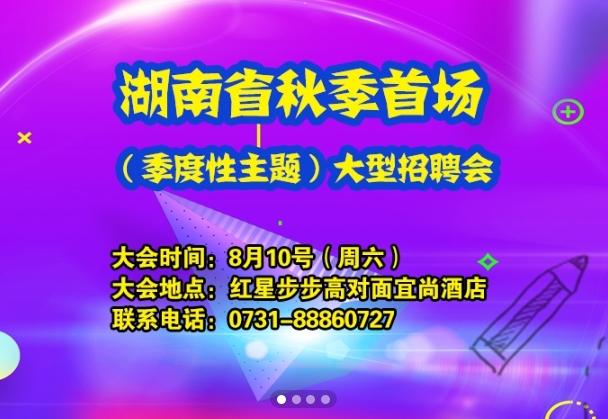 秋招开始啦!湖南省秋季首场大型人才招聘会就在本周六!