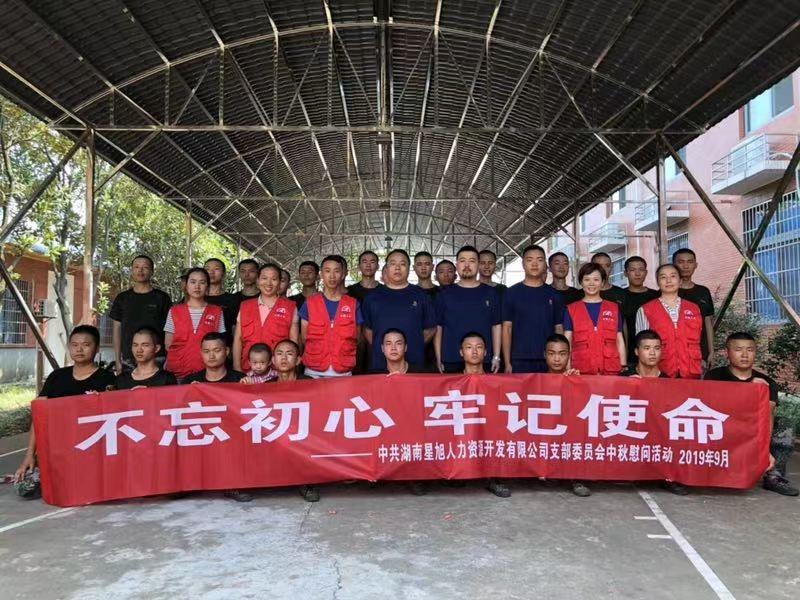 中秋节,专职消防员岗前培训基地,举行一些了活动及对学员慰问!